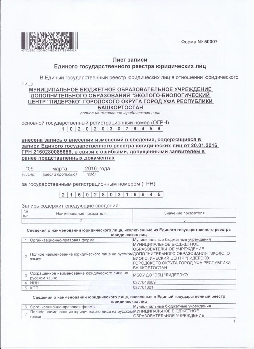 Лист записи Единого государственного реестра юридических лиц