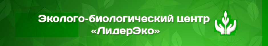 ЭБЦ «ЛидерЭко» Уфа