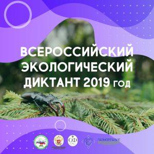 Всероссийский экологический диктант 2019